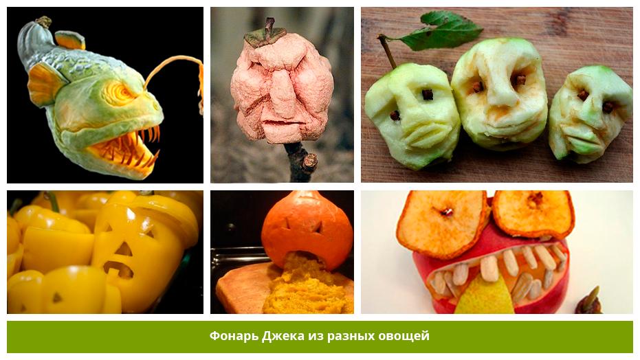 Фонари Джека из разных овощей и фруктов