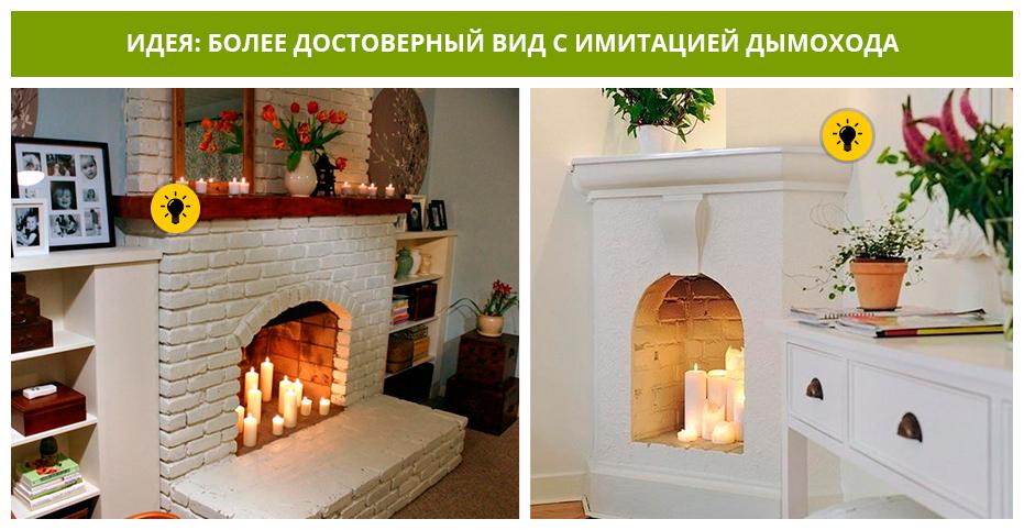 Имитация дымохода в декоративном камине