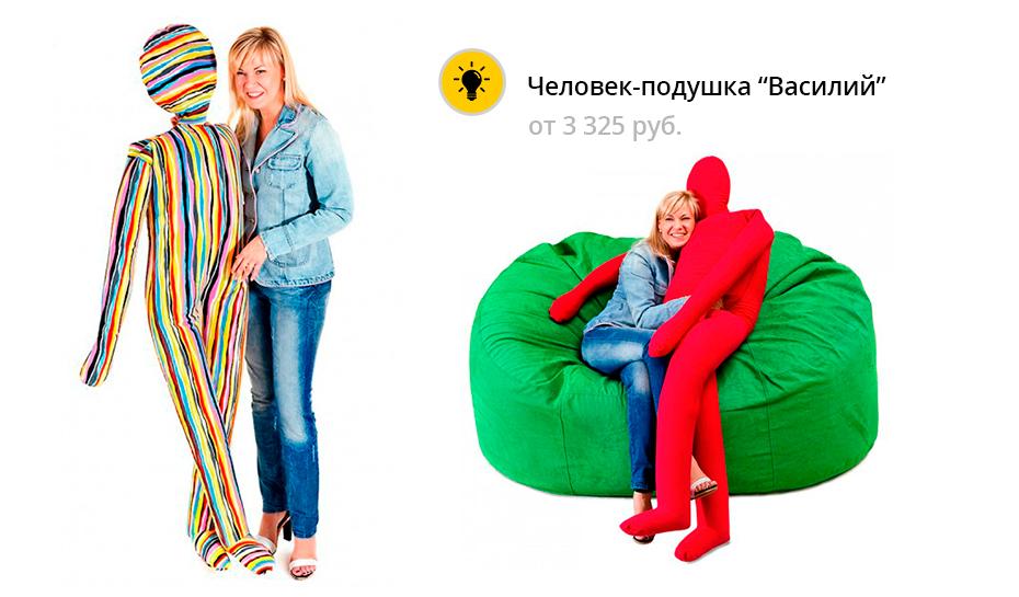 Человек-подушка Василий